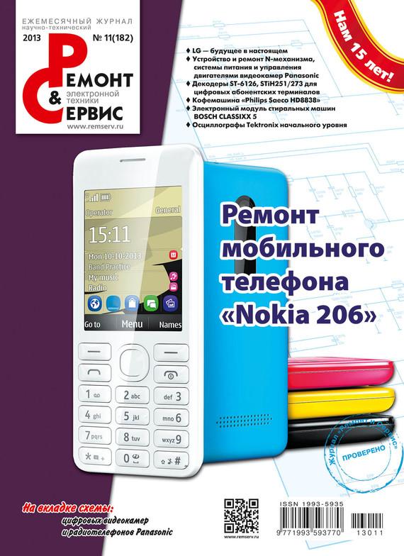 Отсутствует Ремонт и Сервис электронной техники №11/2013