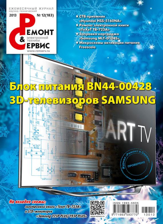 Отсутствует Ремонт и Сервис электронной техники №12/2013 техника