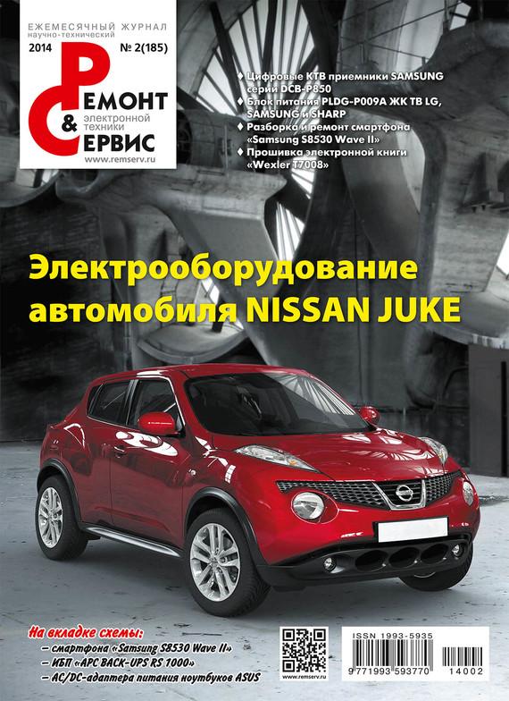 Отсутствует Ремонт и Сервис электронной техники №02/2014