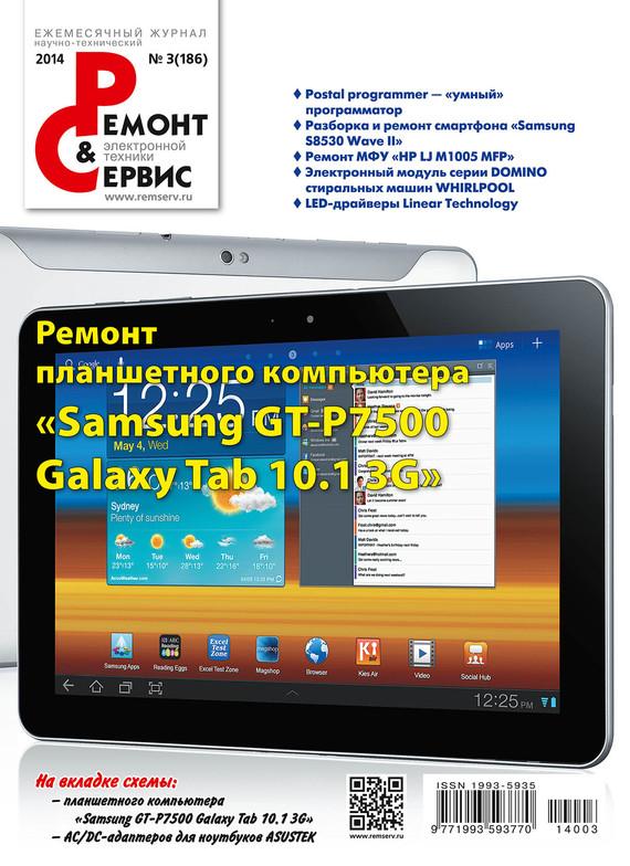 Отсутствует Ремонт и Сервис электронной техники №03/2014