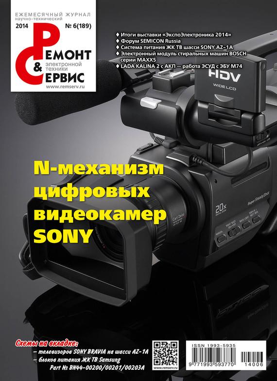Отсутствует Ремонт и Сервис электронной техники №06/2014