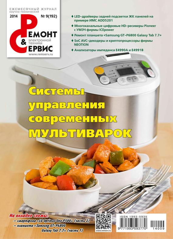 Отсутствует Ремонт и Сервис электронной техники №09/2014