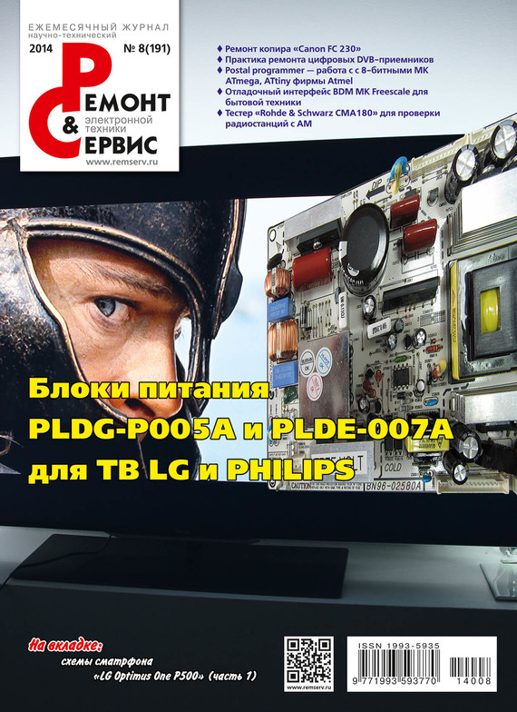 Отсутствует Ремонт и Сервис электронной техники №08/2014