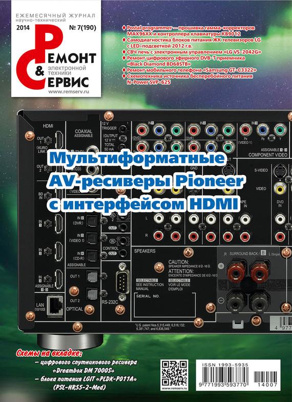 Отсутствует Ремонт и Сервис электронной техники №07/2014