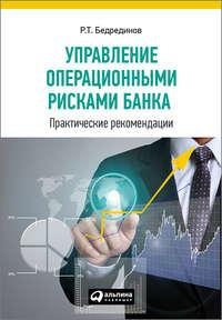 Бедрединов, Р. Т.  - Управление операционными рисками банка: практические рекомендации
