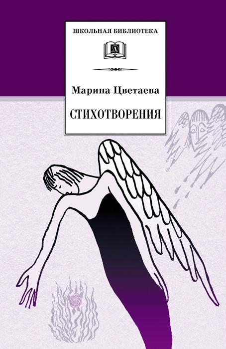 Марина Цветаева Стихотворения orbeez волшебный аромат в москве