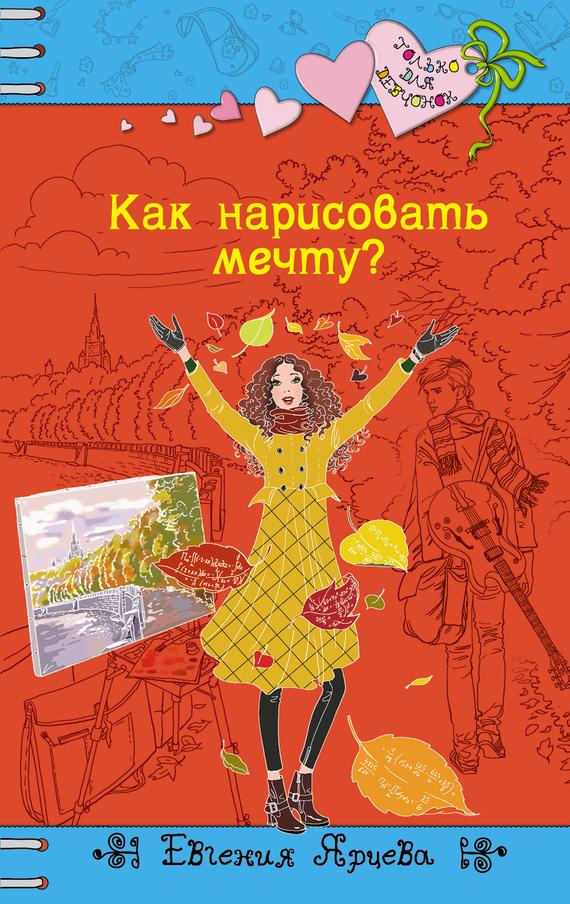 Евгения Ярцева Как нарисовать мечту?