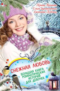 Лубенец, Светлана  - Снежная любовь. Большая книга романтических историй для девочек