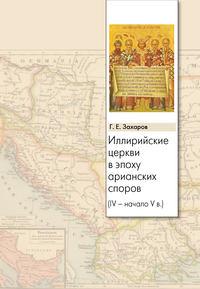 Захаров, Г. Е.  - Иллирийские церкви в эпоху арианских споров (IV – начало V в.)