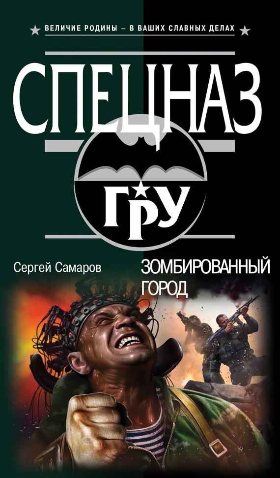 интригующее повествование в книге Сергей Самаров