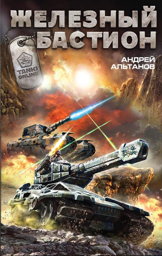 Обложка книги Железный бастион, автор Андрей Альтанов