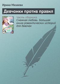Мазаева, Ирина  - Девчонки против правил