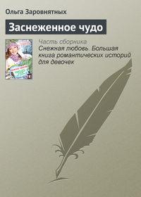 Заровнятных, Ольга  - Заснеженное чудо
