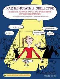 Дюма, Жюльетта  - Как блистать в обществе. 26 уроков, которые научат вас производить хорошее впечатление