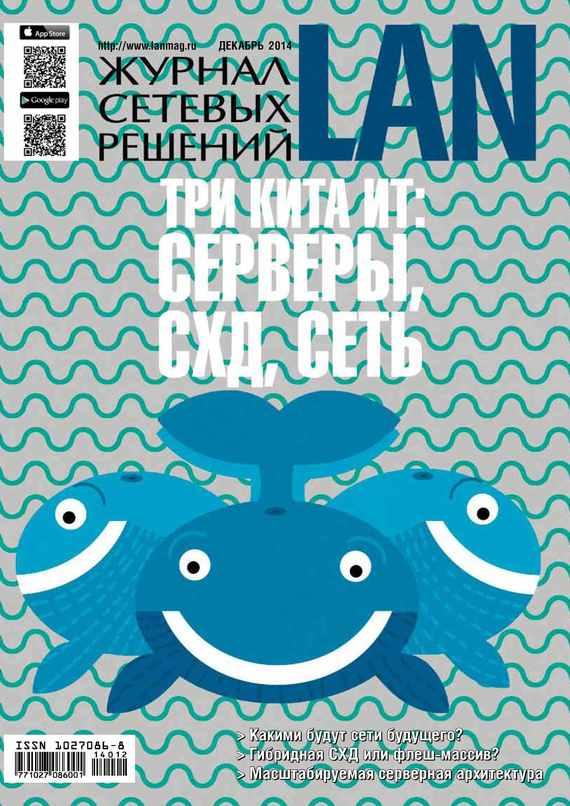 Открытые системы Журнал сетевых решений / LAN №12/2014