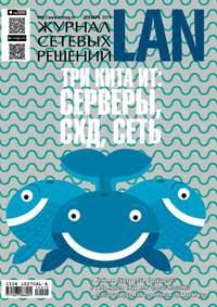 - Журнал сетевых решений / LAN №12/2014