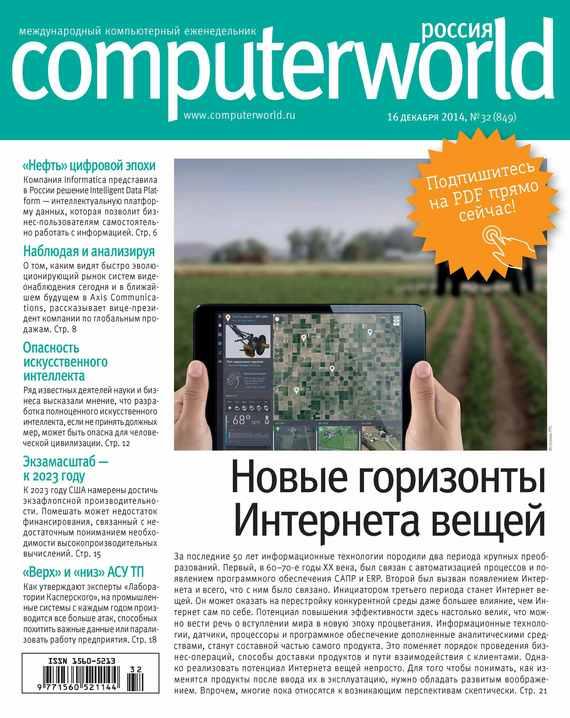 Журнал Computerworld Россия №32/2014