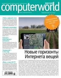 системы, Открытые  - Журнал Computerworld Россия №32/2014