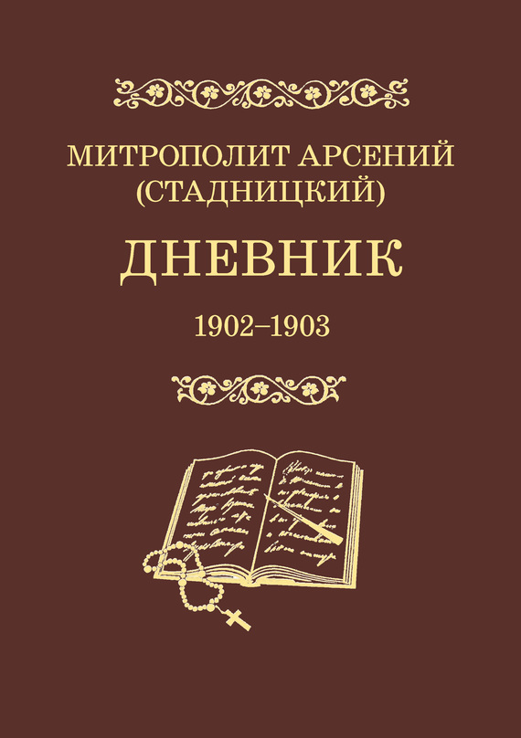 Митрополит Арсений (Стадницкий) Дневник. 1902–1903. Том 2 дали сальвадор дневник одного гения