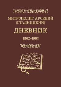 Стадницкий, Митрополит Арсений  - Дневник. 1902–1903. Том 2