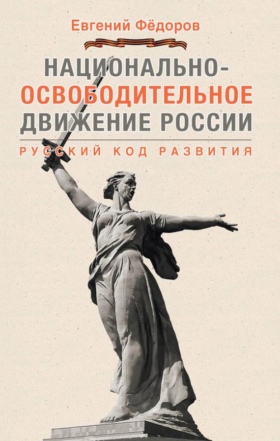 Евгений Федоров бесплатно
