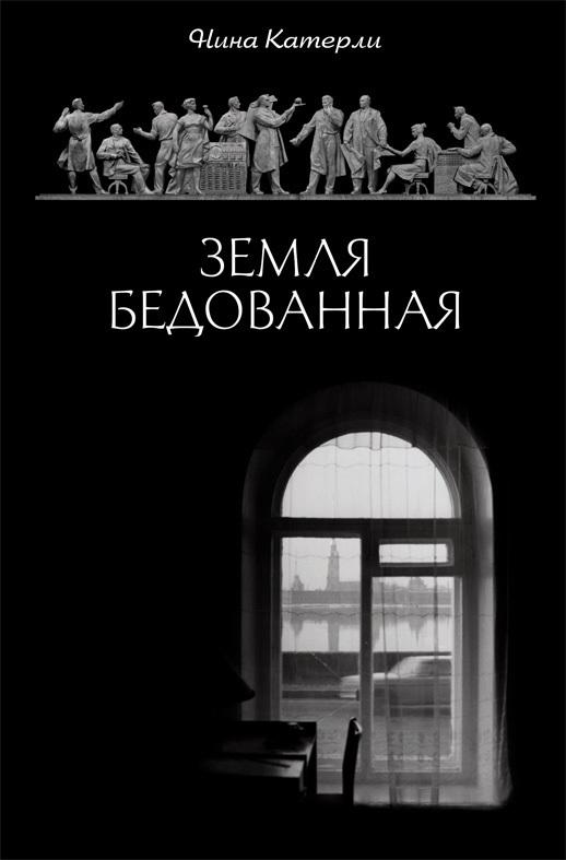 Земля бедованная (сборник)