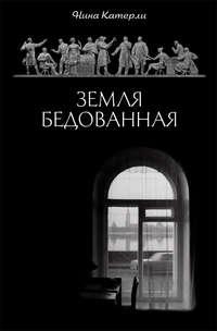 Катерли, Нина  - Земля бедованная (сборник)