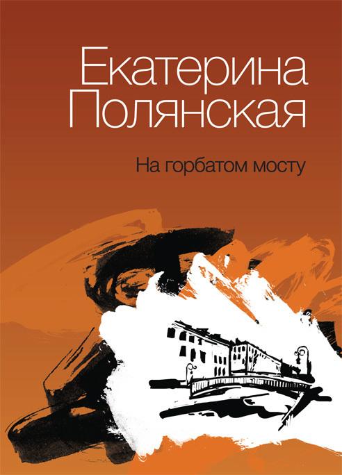 напряженная интрига в книге Екатерина Полянская
