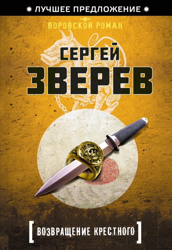 Сергей Зверев Возвращение Крестного