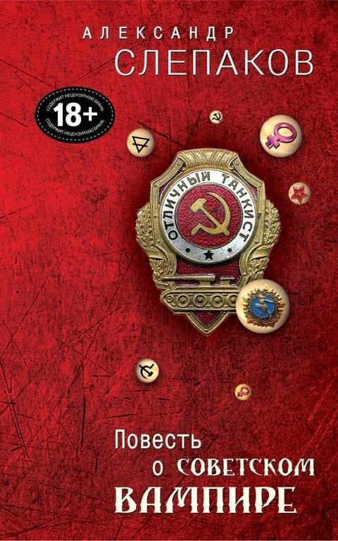 Александр Слепаков - Повесть о советском вампире