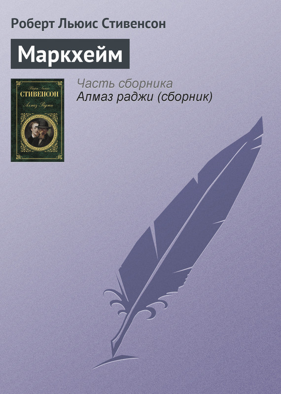 Роберт Стивенсон Маркхейм