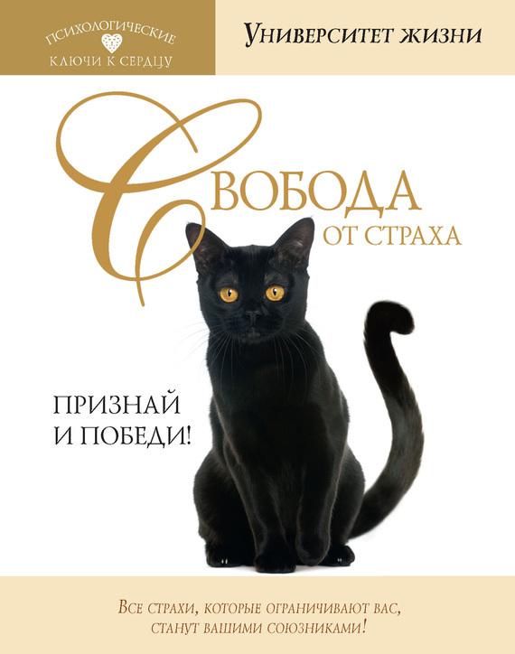 О. Быкова бесплатно
