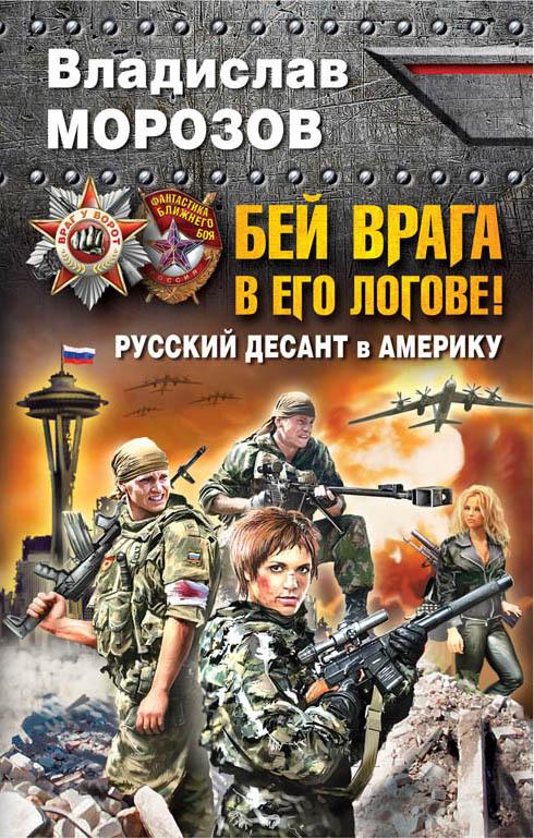 Владислав Морозов Бей врага в его логове! Русский десант в Америку морозов в бей врага в его логове русский десант в америку