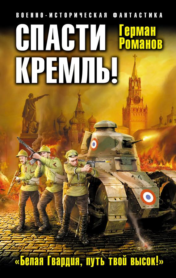 Герман Романов Спасти Кремль! «Белая Гвардия, путь твой высок!»