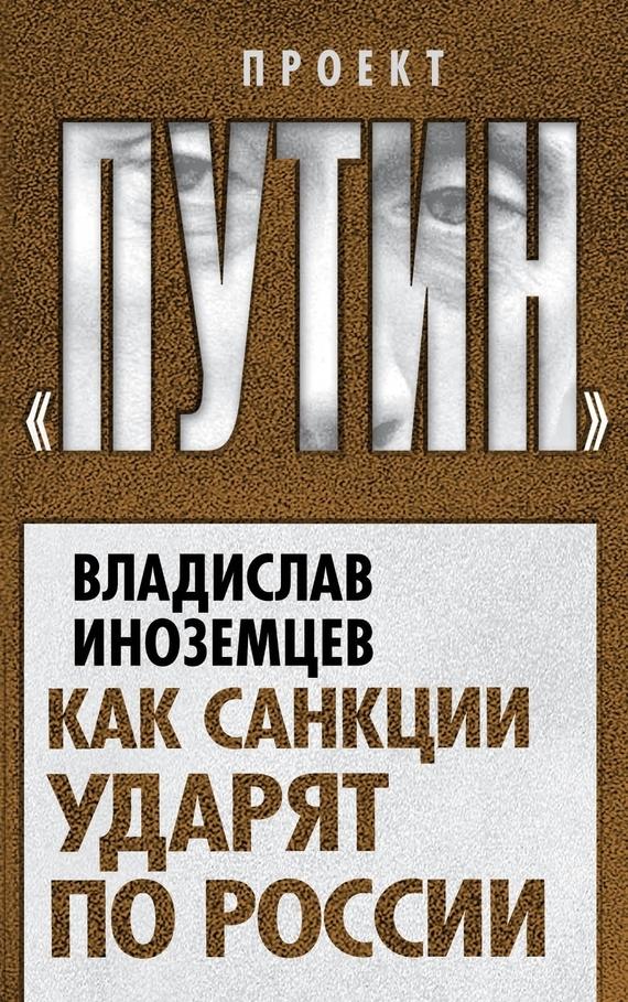 Владислав Иноземцев Как санкции ударят по России андрей паршев санкции запада и ответы россии