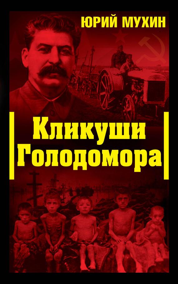 Юрий Мухин Кликуши Голодомора как купить фиалки в москве с доставкой на украину
