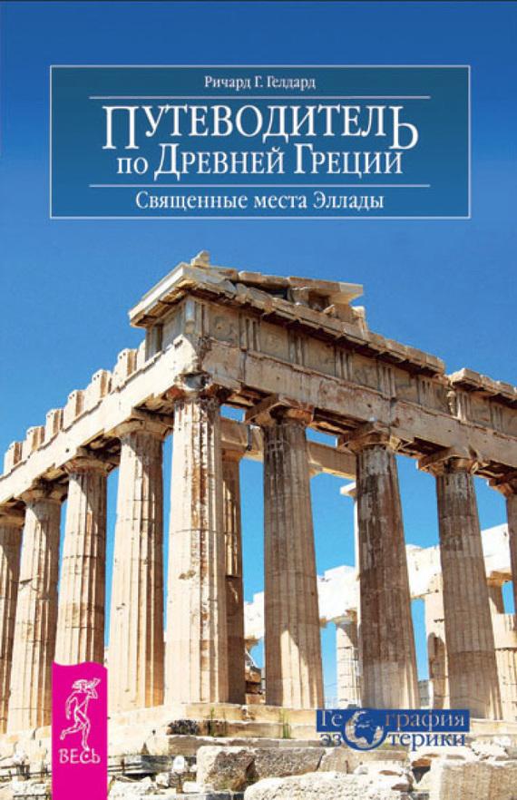 Ричард Гелдард - Путеводитель по Древней Греции. Священные места Эллады
