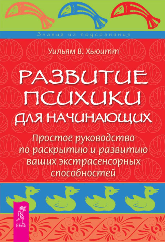 Книги по развитию экстрасенсорики скачать бесплатно