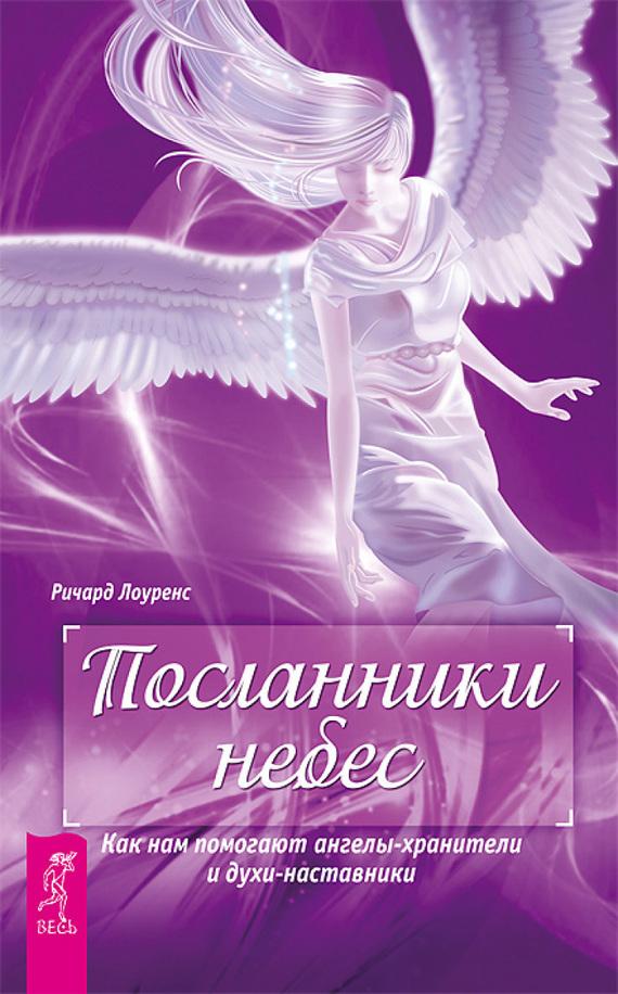 Ричард Лоуренс Посланники небес. Как нам помогают ангелы-хранители и духи-наставники блокноты artangels блокнот ангелы хранители дома 12х17