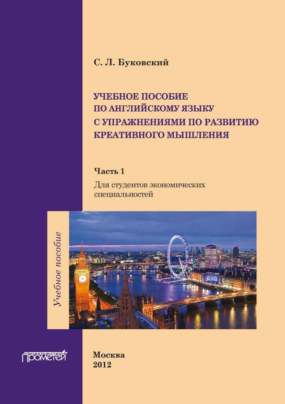 Учебное пособие по английскому языку с упражнениями по развитию креативного мышления. Часть 1