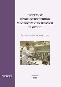 Грачев, М. К.  - Программа производственной химико-технологической практики студентов очного отделения химического факультета