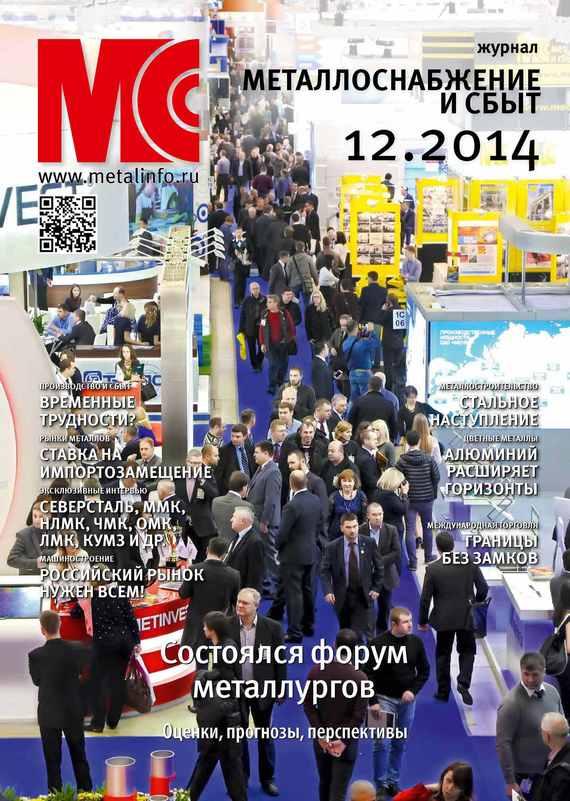 Металлоснабжение и сбыт №12/2014