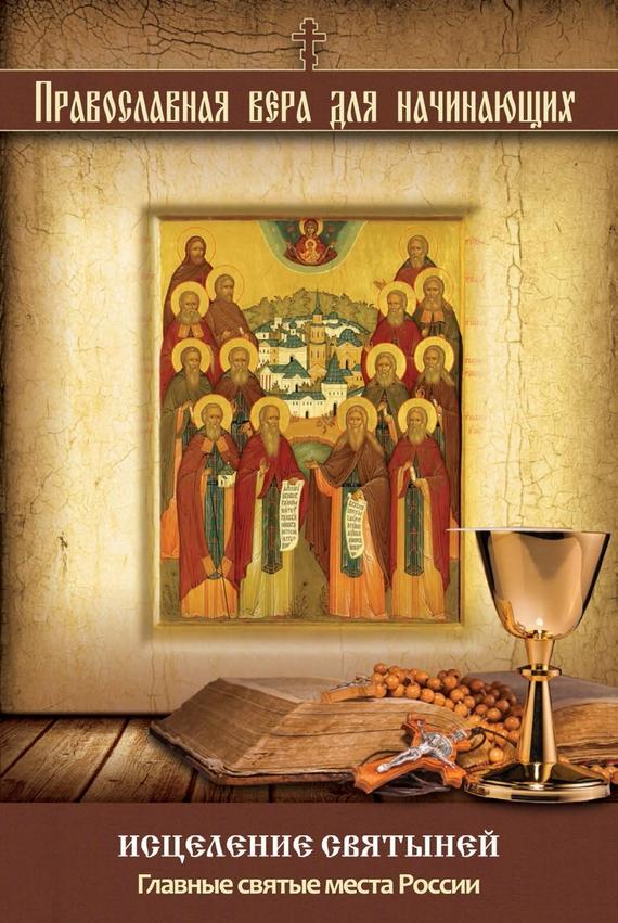 Исцеление святыней. Главные святые места России