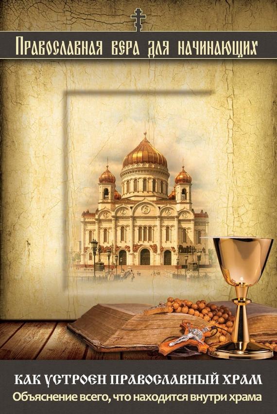 Отсутствует Как устроен православный храм. Объяснение всего, что находится внутри храма катасонов валентин юрьевич иерусалимский храм как финансовый центр