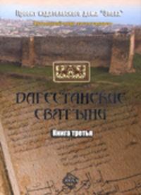 Отсутствует - Дагестанские святыни. Книга третья