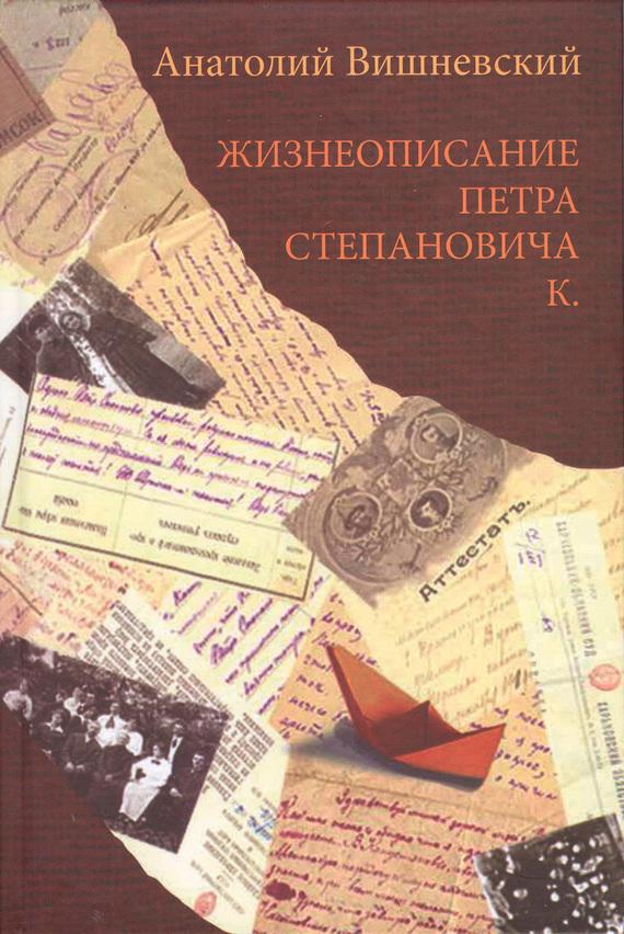 А. Г. Вишневский Жизнеописание Петра Степановича К.