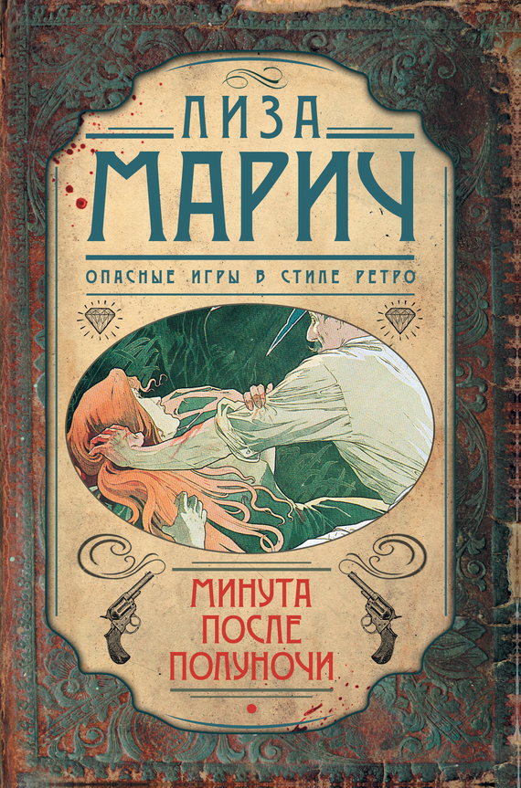 Обложка книги Минута после полуночи, автор Лиза Марич
