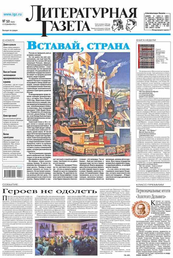 Литературная газета №50 (6491) 2014