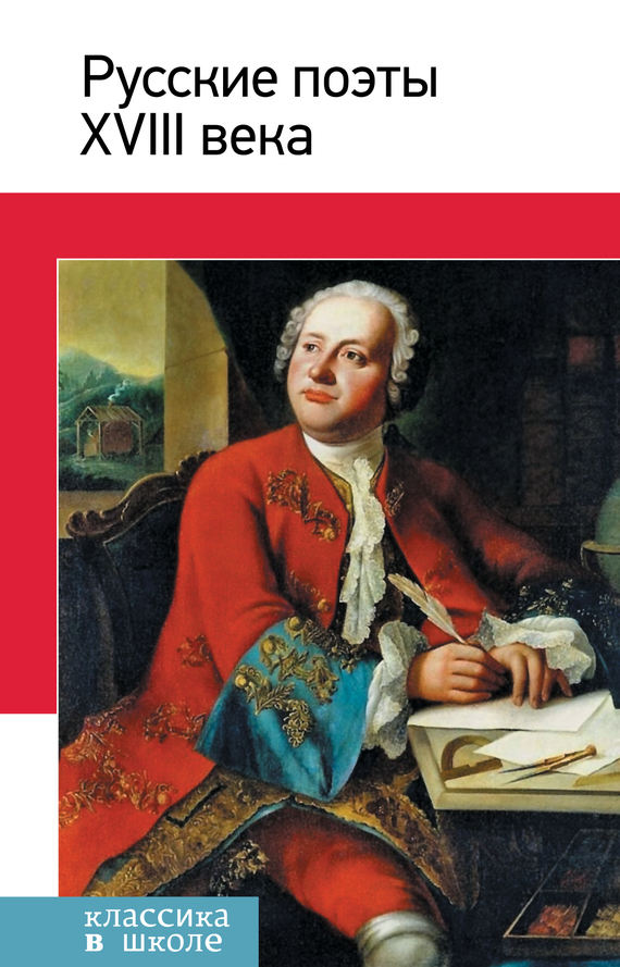 Отсутствует Русские поэты XVIII века. Стихотворения, басни