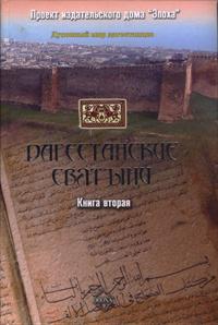 Скачать Автор не указан бесплатно Дагестанские святыни. Книга вторая
